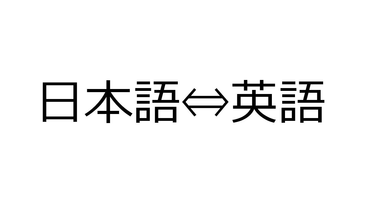 ポケモン英語⇔日本語変換 – サンムーン対応