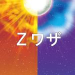ポケモン サン・ムーン Zワザまとめ(仕様・Z技威力一覧・Z変化ワザ効果一覧・Zワザモーション)