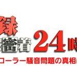 警察密着24時!~コントローラー騒音問題の真相に迫る!~