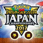 「ポケモンジャパンチャンピオンシップス2017 予選」マスターカテゴリのエントリーは4月15日(土)8:59まで