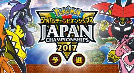 「ポケモンジャパンチャンピオンシップス2017 予選」エントリー開始は3月30日14時から
