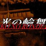 【センコロ】『旋光の輪舞2』2017年夏に発売決定 PS4/PC