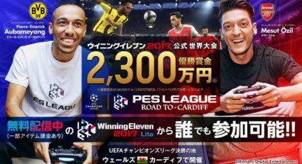 KONAMI開催「ウイニングイレブン2017」賞金2300万円のe-Sports大会「PES LEAGUE」の公式番組をOPENREC.tvで配信