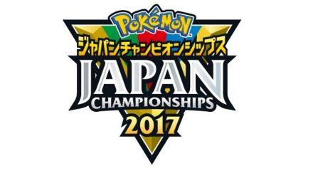 ポケモンジャパンチャンピオンシップス2017ライブ大会概要